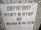 Сидоровское кладбище_37