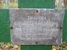 Семеновское (старое) кладбище_218